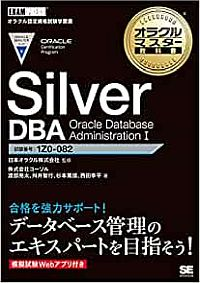 ORACLE MASTER Silver DBA 2019試験対策セミナー フォローアップ