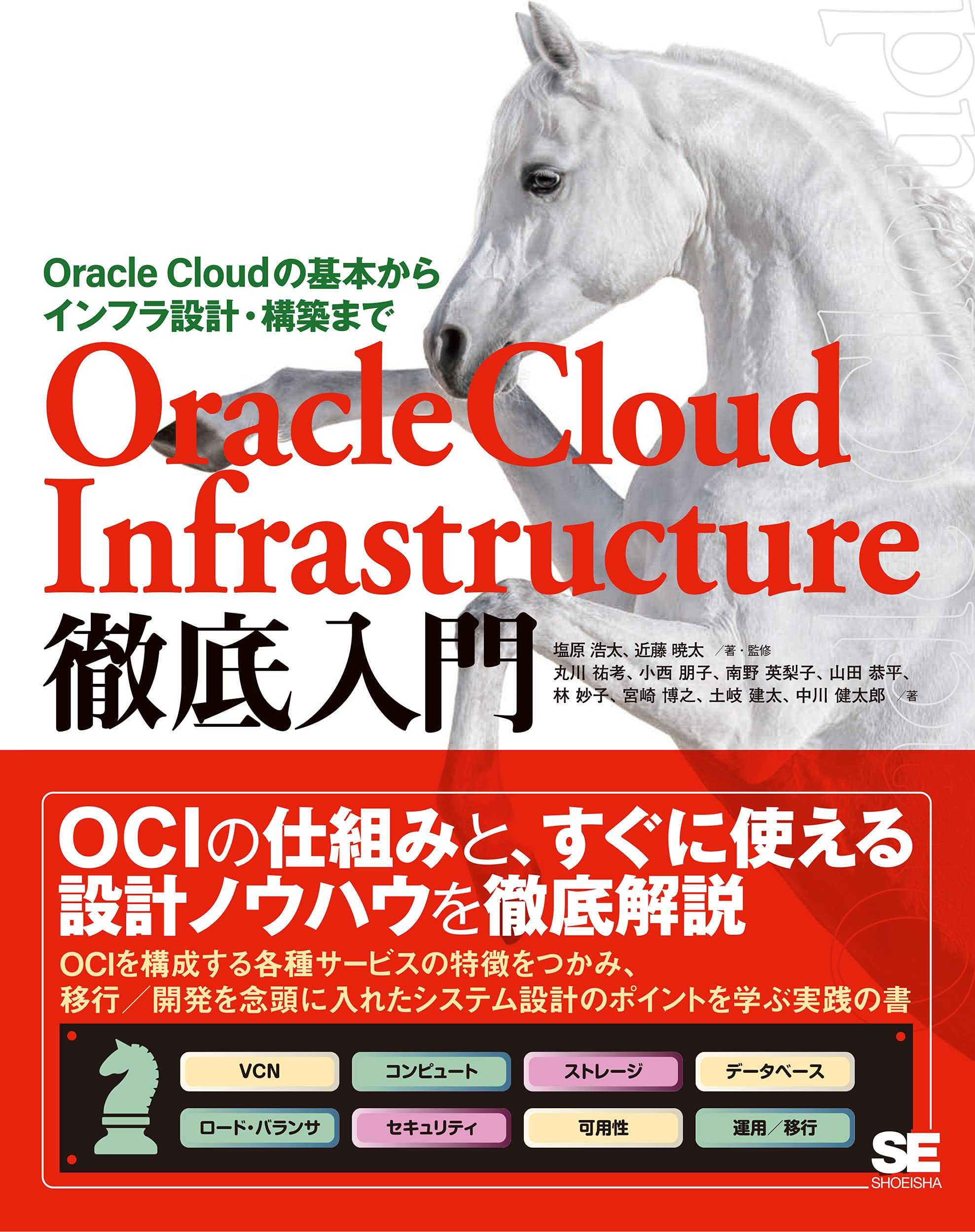 書籍「Oracle Cloud Infrastructure徹底入門」の紹介