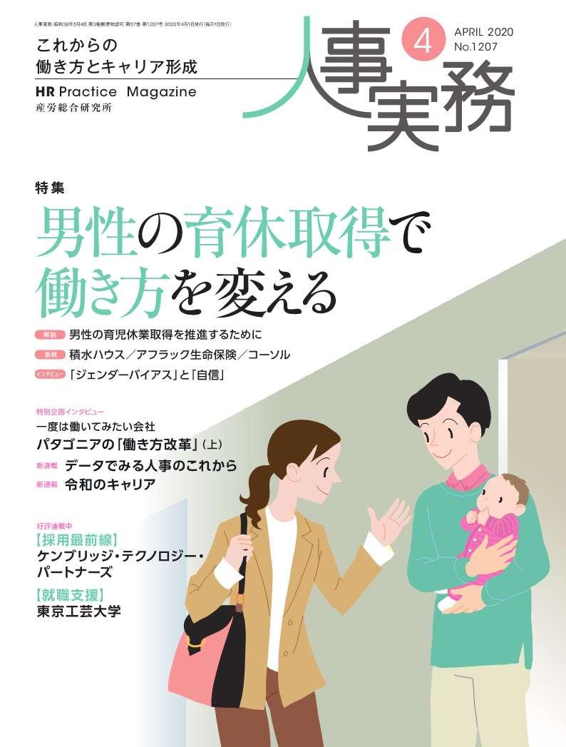 子育て両立支援施策について月刊誌『人事実務』でご紹介いただきました