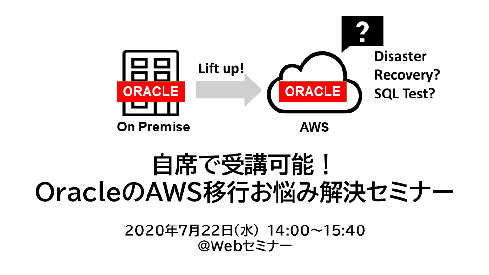 コーソル主催オンラインセミナー 『自席で受講可能! OracleのAWS移行お悩み解決セミナー』を7月22日(水)開催