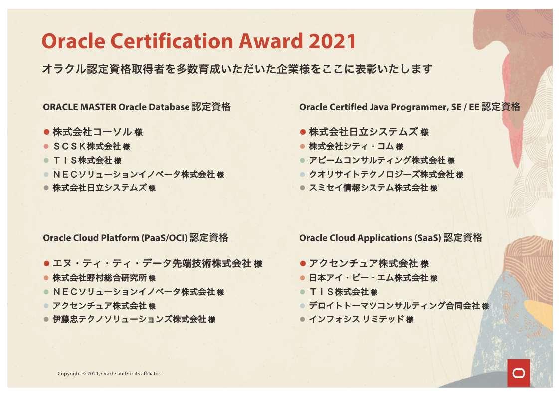 コーソル、10年連続で「Oracle Certification Award」を受賞